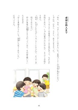 小学校道徳 読み物資料集 卓球は四人まで (PDF:693KB)