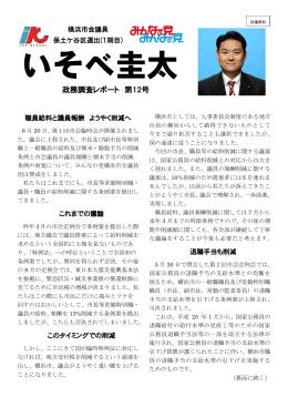 いそべ圭太 横浜市会議員