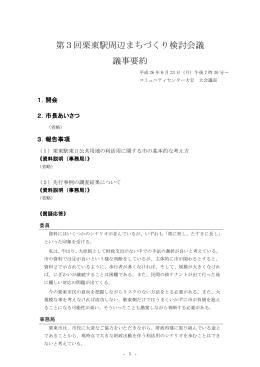 議事要約(PDF:372.8KB)