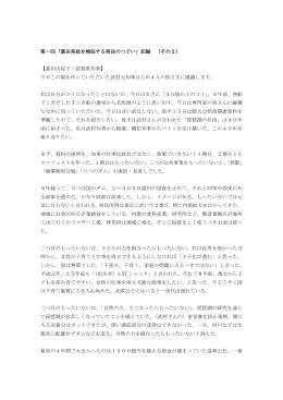 第一回「嘉田県政を検証する県民のつどい」記録 (その2) 【嘉田由紀子