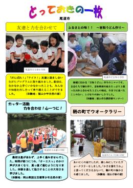 (尾道市) (PDFファイル)