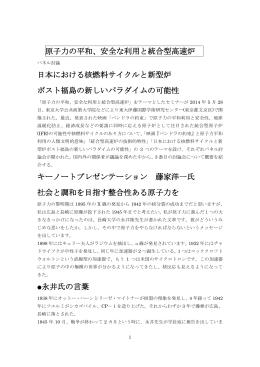 原子力の平和、安全な利用と統合型高速炉 日本における核燃料サイクル