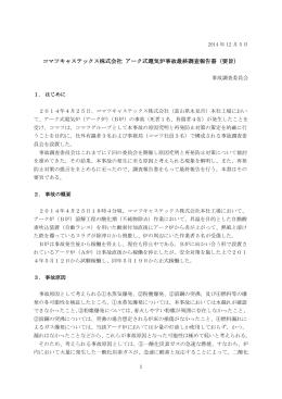 コマツキャステックス株式会社 アーク式電気炉事故最終調査報告書(要旨)