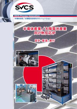 半導体産業/太陽電池産業 向け熱反応炉 - SVCS Process Innovation