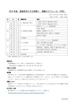 講義スケジュール - Hiromitsu Takeuchi 竹内 宏光