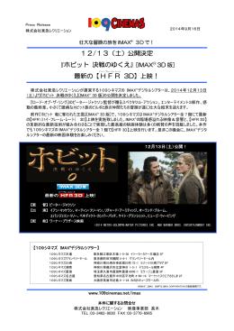 12/13(土)公開決定 『ホビット 決戦のゆくえ』[IMAX® 3D 版] 最新の