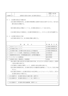 文書番号 6 従業員の意見の反映(安全衛生委員会) 初版・改訂版 23.5