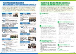 平成24年度 豊田市の予算編成に反映された 当所から