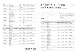 出展作品リスト(220KB