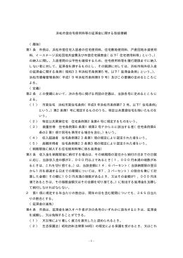 -1- 浜松市営住宅使用料等の延滞金に関する取扱要綱 (趣旨) 第1条