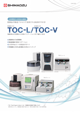 島津製作所 TOC計 TOC-L/TOC