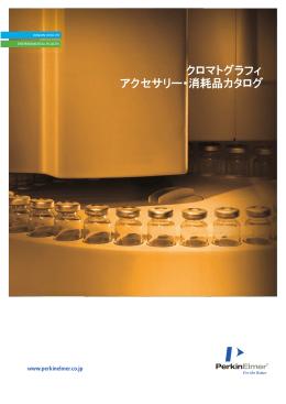 クロマトグラフィアクセサリー・消耗品カタログ