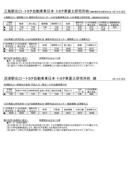 三島駅北口∼トヨタ自動車東日本・トヨタ東富士研究所前(御殿場特別