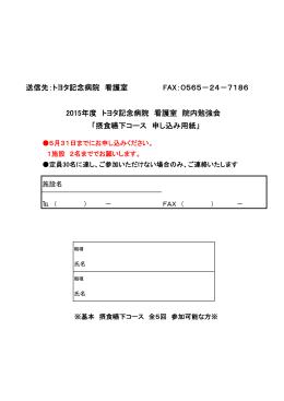 申し込み用紙 - トヨタ記念病院
