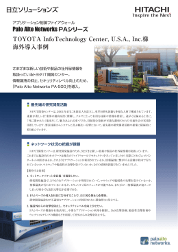 TOYOTA InfoTechnology Center, U.S.A., Inc.様