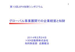 近藤健治氏 - 日本知的財産協会