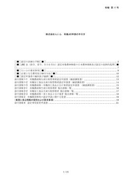 有機 第 17 号 1 / 21 株式会社らいふ 有機JAS申請の手引き 認定の詳細