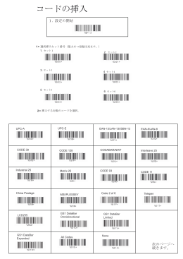 11.コードの挿入