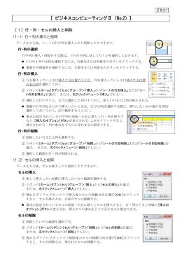 授業プリント[No.2]