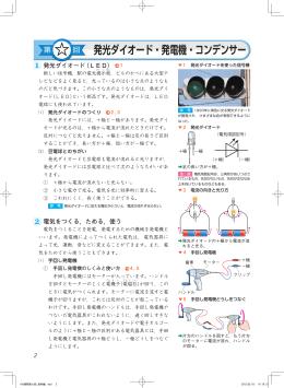 中学受験新演習 小6理科上 補助資料(学習編用)