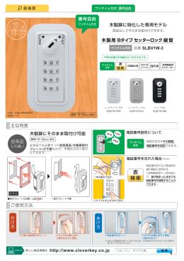 木製用Bタイプセッターロック縦型/リーフレット