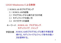 LEGO Mindstorms による制御 2 ROBOLAB のプログラミング 2.1
