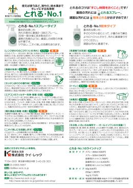 「とれる・No.1マニュアル」(PDFファイル:708kB)