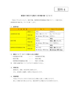 資料 4 - 新潟市
