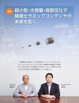 超小型・大容量・高耐圧化で 積層セラミックコンデンサの 未来