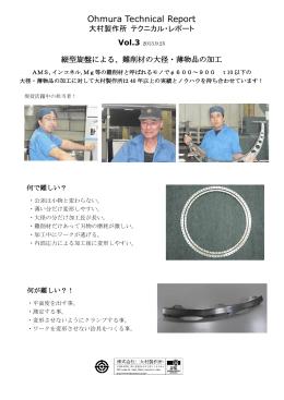 縦型旋盤による、難削材の大径・薄物品の加工