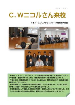 イオン・エコワングランプリ・内閣総理大臣賞
