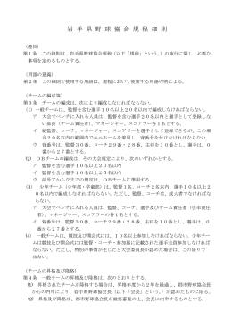 岩手県野球協会規程細則(PDF 96KB)