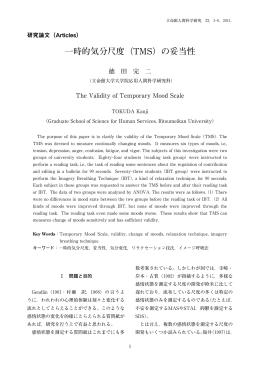 一時的気分尺度(TMS)の妥当性 - R-Cube