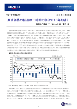 原油価格の低迷は一時的でなく2016年も続く(PDF
