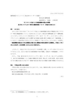 1 2015年7月23日 MTGOX のビットコイン取引所