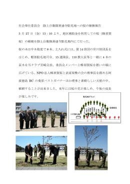 2015年3月27日 陸上自衛隊善通寺駐屯地へ桜の植樹事業
