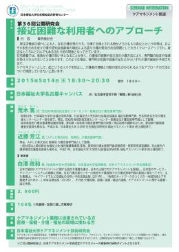 接近困難な利用者へのアプローチ - 日本福祉大学 名古屋キャンパス