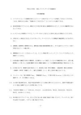 平成 25年度 - 社団法人・日本ホテル・レストランサービス技能協会