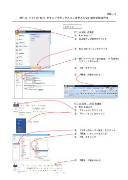 Office ソフトの Word でチェックボックスにレ点が入らない場合の解決方法