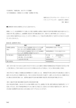 中央経済社 「税務弘報」 2013 年 4 月号掲載 「25 年度税制改正
