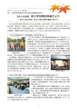 「もみじ台地域新小学校開校準備だより第3号」(PDF656KB