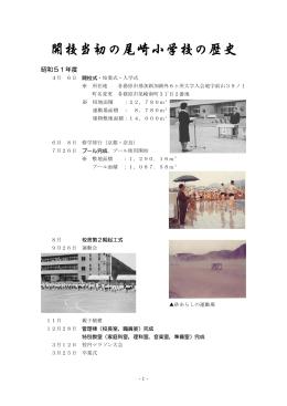 開校当初の尾崎小学校の歴史