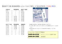 【箱根甲子園・箱根翡翠】シャトルバスのご案内 《ご
