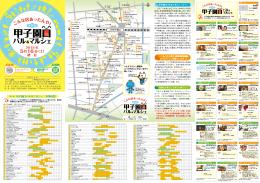 甲子園口バル&マルシェガイドマップ