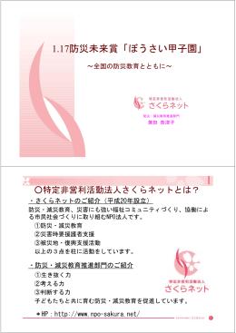 ぼうさい甲子園 - 防災ボランティアのページ