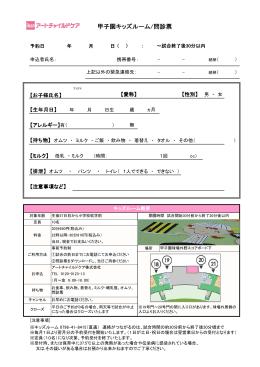 甲子園キッズルーム/問診票