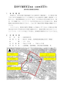 阪神甲子園周辺地区(西宮市)(PDF:262KB)