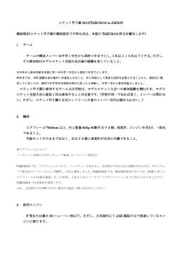 ダウンロード(PDF)版 - ロケット甲子園 TARC in Japan