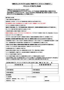 「横浜コミュニティサイクル baybike で横浜マラソン 2015 コースを走ろう