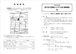 第43回全国老人クラブ大会 開催要綱(PDF:443KB)